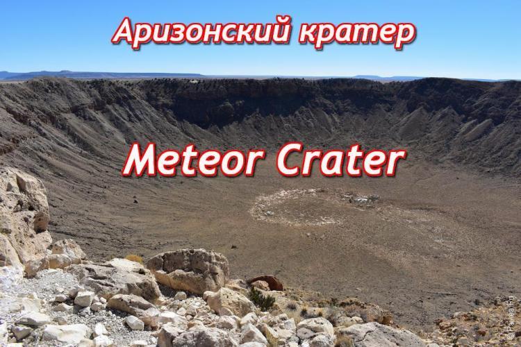 аризонский метеоритный кратер сша / meteor crater