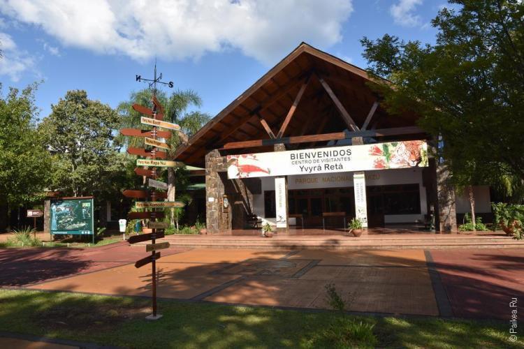 национальный парк игуасу визитор центр