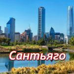 Сантьяго-де-Чили (Santiago de Chile)