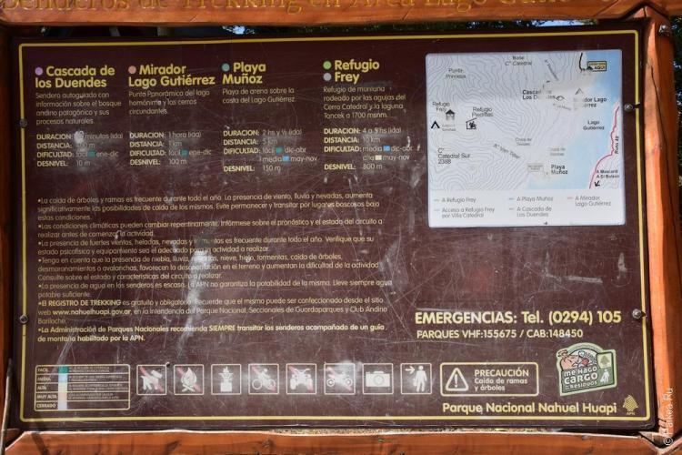 трейлы озеро гутиеррес, барилоче