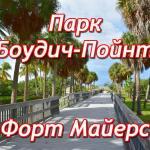 боудич пойнт парк форт майерс