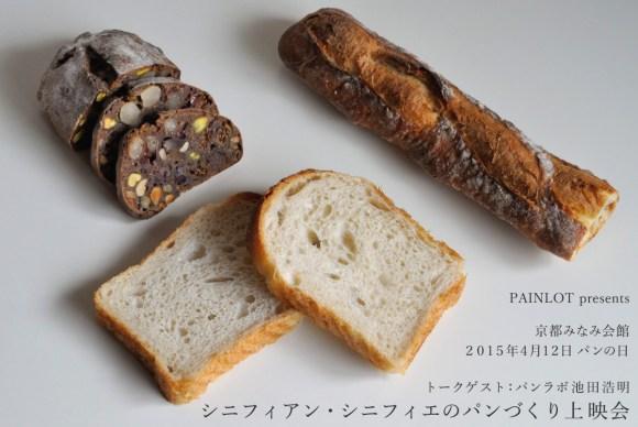 シニフィアン・シニフィエのパンづくり上映会