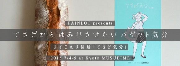 "PAINLOT presents ""てさげからはみ出させたいバゲット気分"" ますこえり個展「てさげ気分」"