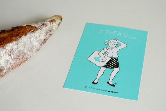 ますこえり個展「てさげ気分」のポストカードとさざなみベーカリーのバゲット