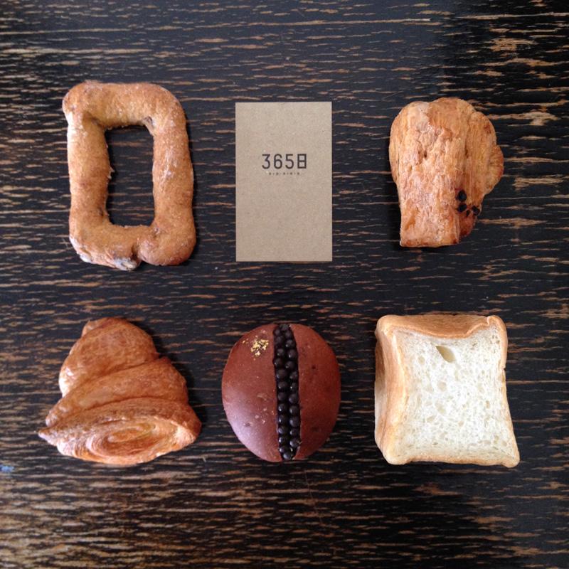 代々木八幡の人気ベーカリー365日のパン