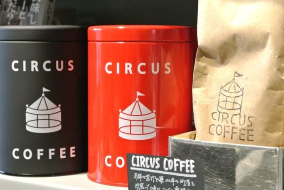 CIRCUS COFFEEの自家焙煎珈琲豆