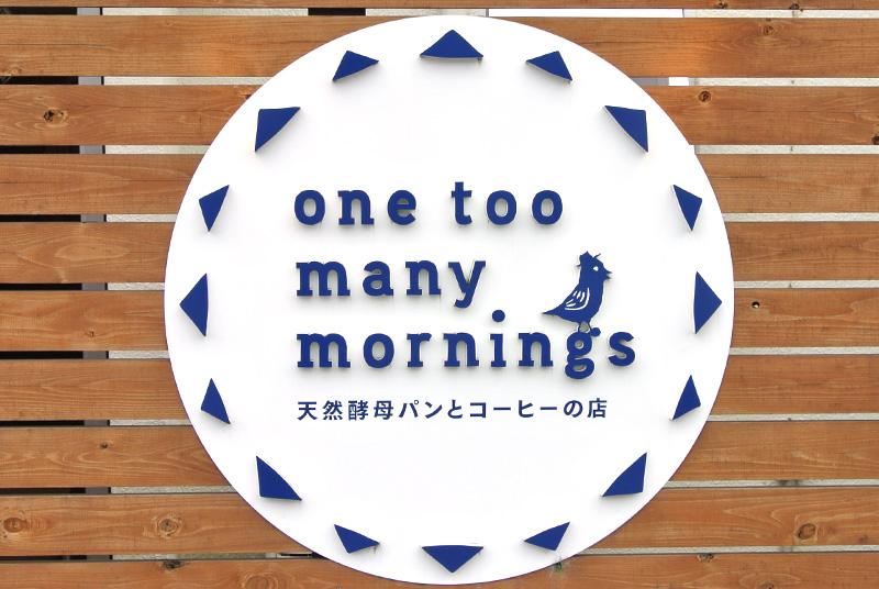 one too many mornings(ワントゥメニーモーニングス)