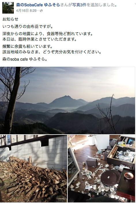 森のSobaCafe ゆふそら(大分県由布市湯布院町川西)フェイスブックページより