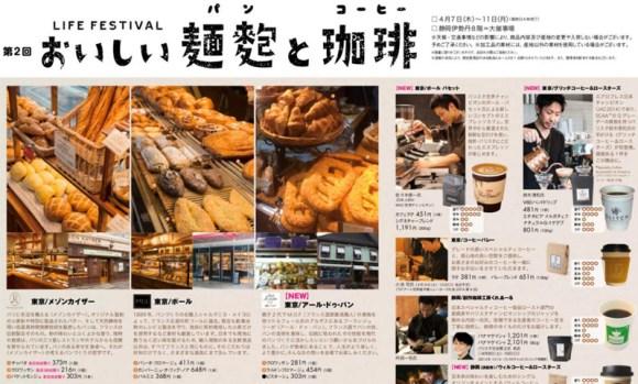 静岡伊勢丹〈第2回おいしい麺麭(パン)と珈琲〉