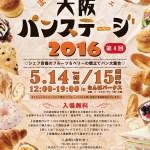 関西まるごとマルシェ〈大阪パンステージ2016〉第4回inなんばパークス