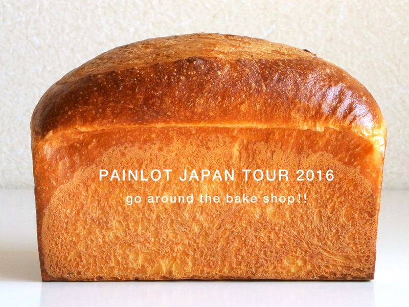 PAINLOT JAPAN TOUR 2016 - go around the bake shop!! -