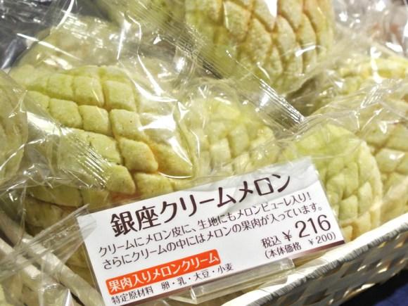 銀座木村屋のメロンパン「銀座クリームメロン」