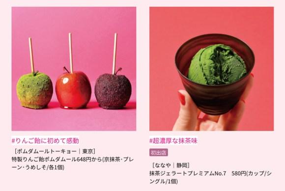 ジェイアール京都伊勢丹Sweets selection 2018