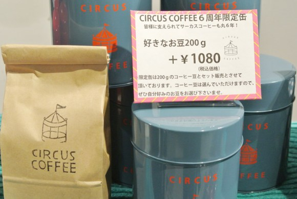 サーカスコーヒー6周年限定缶は好きな珈琲豆200gとのセットで販売