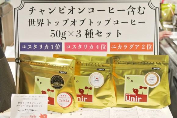 Unir(京都)の世界トップオブトップコーヒー50g×3種セット