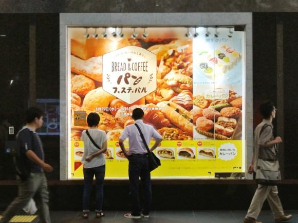 ジェイアール京都伊勢丹2Fの「パンフェスティバル〜パンとコーヒーのある暮らし〜」特大ポスター
