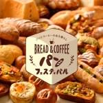 ジェイアール京都伊勢丹パンフェスティバル2018夏〜パンとコーヒーのある暮らし〜