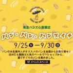 東急ハンズ心斎橋店 パン・パン・ハンズイチ!