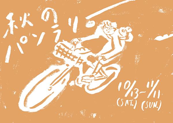 tokyobike shop 高円寺「秋のパンラリー」