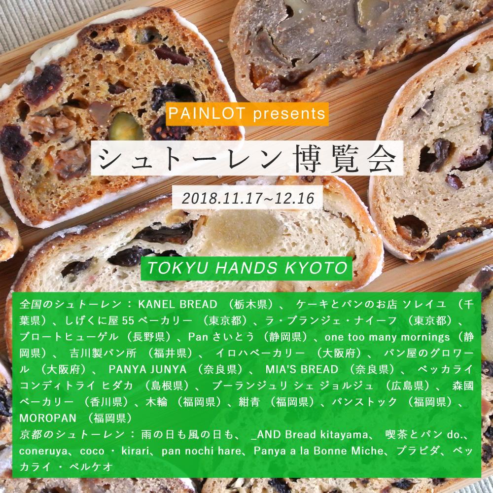 2018年は全国各地から28ブランド32種類が大集合!東急ハンズ京都店「シュトーレン博覧会」開催決定!!
