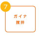 7ガイナ撹拌(ぐるぐると良く混ぜます)