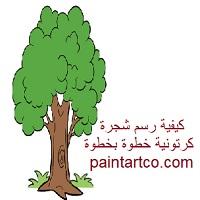 تعليم الرسم للاطفال والمبتدئين رسم شجرة بالرصاص