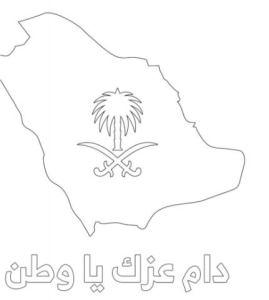 رسومات مفرغة للتلوين عن اليوم الوطني السعودي وصور رسمات سهلة ليوم الوطن