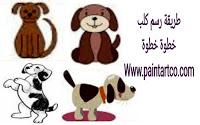 رسومات-اطفال-طريقة-رسم-الكلب-الحيوانات-animal-how-to-draw-dog