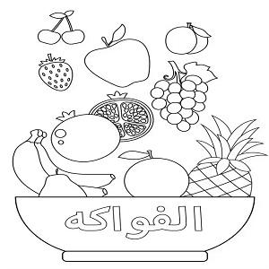 رسومات اطفال كتاب تلوين الفواكه Pdf رسمات بسيطة جاهزة للطباعة والتحميل للصغار والروضة