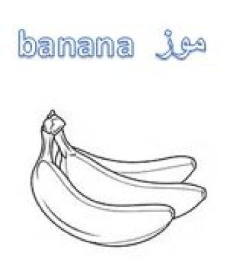 ورقة عمل تلوين الفواكه موز banana
