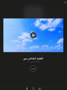 تحميل برنامج iMovie للأندرويد ايموفي 2020