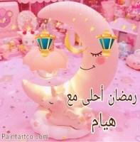 رمصان أحلى بالأسماء