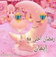 رمضان أحلى مع إيمان