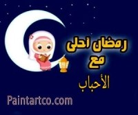 رمضان أجمل مع الأحباب