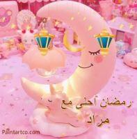"""رمضان كريم """"مراد"""""""