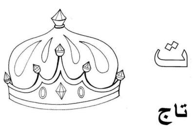 رسومات اطفال تعليمية رسم اطفال بسيط تلوين تاء تاج للأطفال