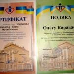 Сертификат участника аукциона