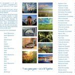Буклет Проекта. Ивано-Франковск 24.08.16. Стр.2
