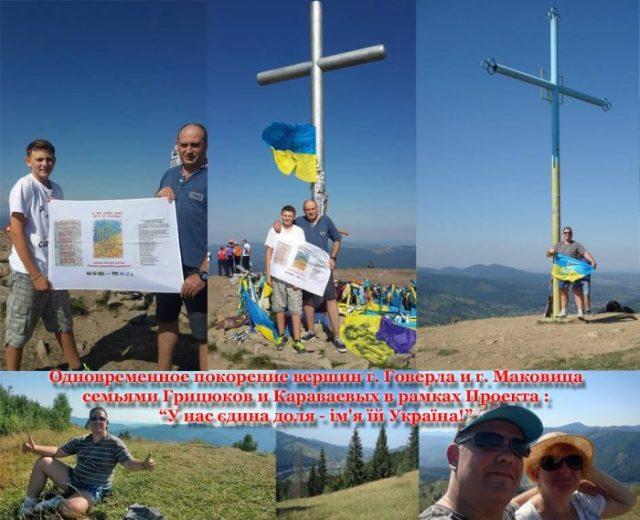 Одновременное покорение вершин г. Говерлы и г. Маковицы семьями Грицюков и Караваевых