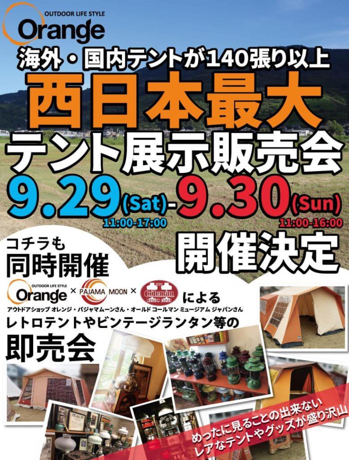 レトロテント展示即売会 和歌山県かつらぎ町