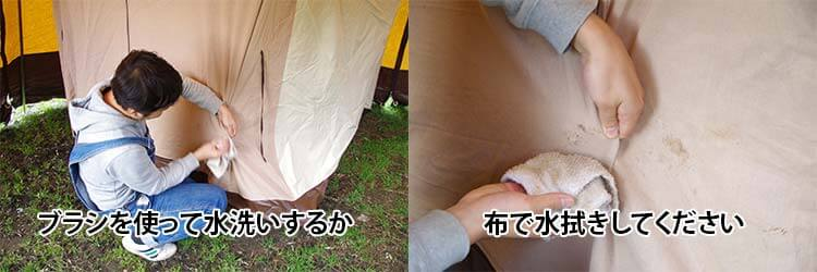 コットン幕の汚れを取るには、ブラシを使って水洗いするか、布で水拭きしてください。