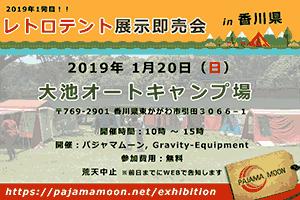 香川県 レトロテント展示即売会 2019 01 20