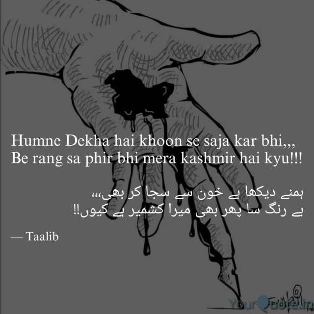 Kashmir bleeds