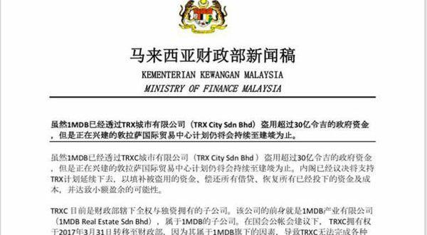 Apa Guan Eng hendak jadikan bahasa Cina sebagai bahasa rasmi Malaysia ke!