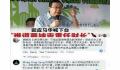 Dari akhbar Cina: Guan Eng Menteri Kewangan paling SOHAI!
