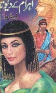 Ahram Ke Devta Novel By A Hameed 1
