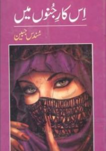 Is Kare Junoon Mein Novel By Sundas Jabeen 1