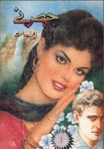 Jharne Novel Urdu By MA Rahat 1