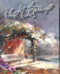 Mohabbat Bay Amaan Thehri Novel By Amna Riaz