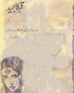 Qabar Ka Bhed By Sabir Hussain Rajpoot